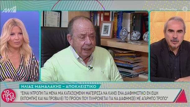 Ο Ηλίας Μαμαλάκης στο Πρωινό