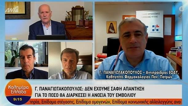 Γιώργος Παναγιωτακόπουλος – ΚΑΛΗΜΕΡΑ ΕΛΛΑΔΑ – 20/11/2020