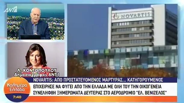 Σκάνδαλο Novartis – ΚΑΛΗΜΕΡΑ ΕΛΛΑΔΑ – 02/01/2019