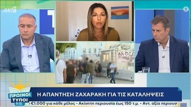 Σοφία Ζαχαράκη  (Υφυπ. Παιδείας) – ΠΡΩΙΝΟΙ ΤΥΠΟΙ - 27/09/2020