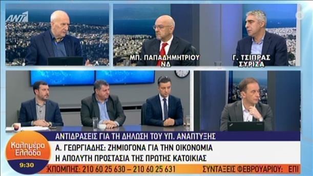 """Μπ. Παπαδημητρίου - Γ. Τσίπρας στην εκπομπή """"Καλημέρα Ελλάδα"""""""