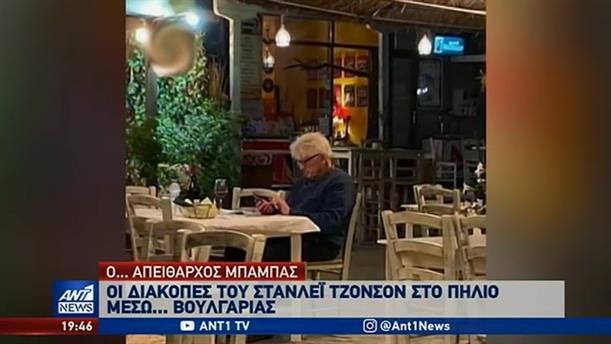 Επικριτικά τα βρετανικά ΜΜΕ για το ταξίδι του Στάνλεϊ Τζόνσον στην Ελλάδα