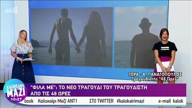 """""""Φίλα με"""": Το νέο τραγούδι του τραγουδιστή από τις """"48 Ώρες"""""""