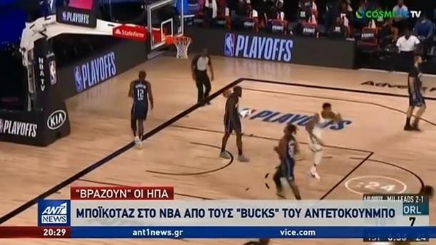 Παγκόσμια υπόκλιση για το μποικοτάζ των Μπακς στο NBA