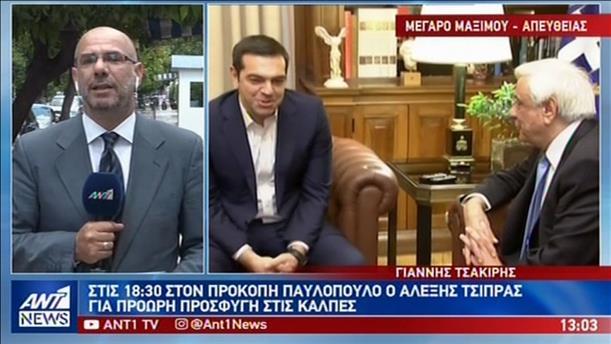 """Επίσημο """"σάλπισμα"""" για τις πρόωρες εκλογές με την επίσκεψη Τσίπρα στον ΠτΔ"""
