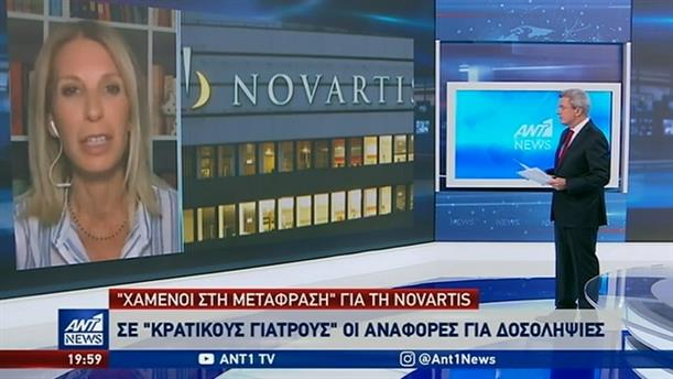 """Υπόθεση Novartis: """"Πυρά"""" από την Κουμουνδούρου κατά του Μαξίμου"""