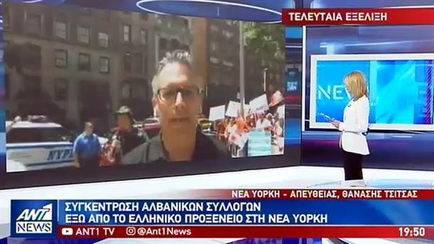 Συγκέντρωση Αλβανών έξω από το Προξενείο της Ελλάδας στην Νέα Υόρκη