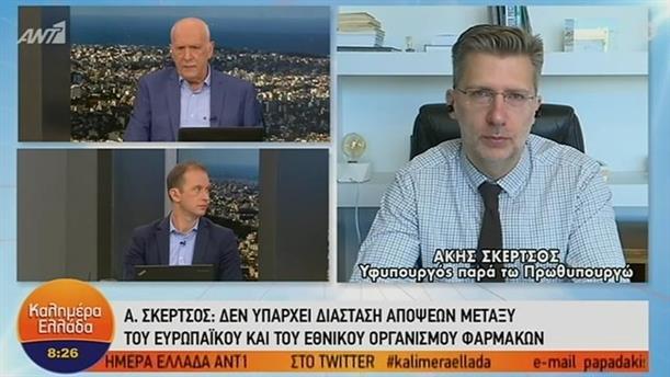 Άκης Σκέρτσος - Υφυπουργός παρά τω Πρωθυπουργό – ΚΑΛΗΜΕΡΑ ΕΛΛΑΔΑ – 02/04/2021