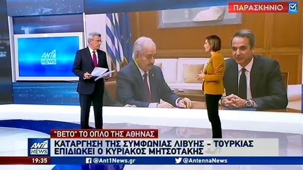 """Με """"όπλο"""" το βέτο, η Αθήνα επιδιώκει ακύρωση του τουρκολιβυκού μνημονίου"""