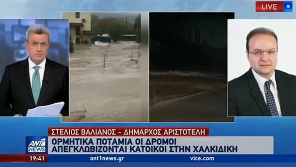 """Δήμαρχος Αριστοτέλη στον ΑΝΤ1: μας απειλούν τα ρέματα που """"μπούκωσαν"""" από την κακοκαρία"""