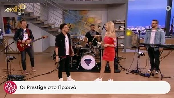 Prestige – Το Πρωινό – 07/02/2020