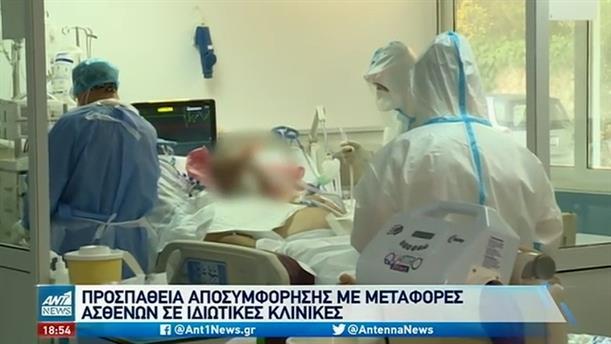 Κορονοϊός: Στα όριά τους τα νοσοκομεία στη βόρεια Ελλάδα