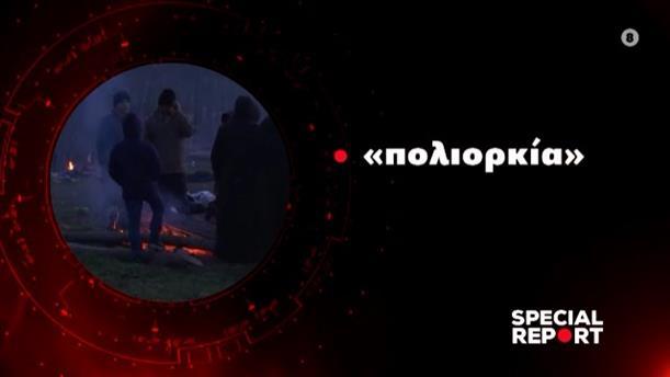 SPECIAL REPORT - ΠΟΛΙΟΡΚΙΑ - ΤΡΙΤΗ 10/03
