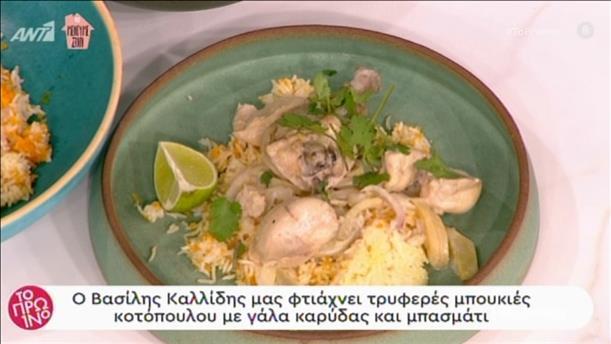 Μπουκιές κοτόπουλου με γάλα καρύδας και μπασμάτι από τον Βασίλη Καλλίδη