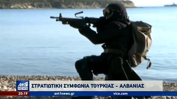 Στρατιωτική συμφωνία υπέγραψε η Τουρκία με την Αλβανία