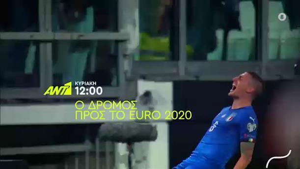 Ο ΔΡΟΜΟΣ ΠΡΟΣ ΤΟ EURO 2020 - Κυριακή 08/03