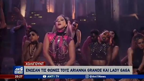 Lady Gaga και Ariana Grande ενώνουν τις δυνάμεις τους