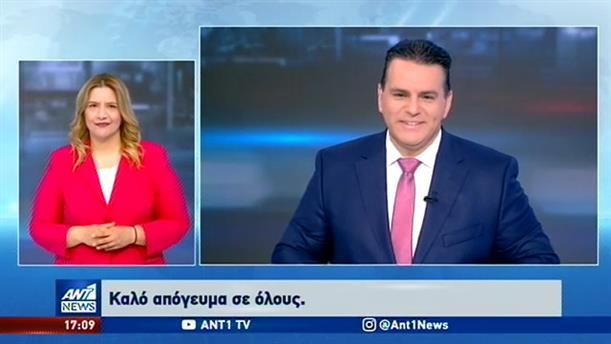 ANT1 NEWS 08-06-2020 ΣΤΗ ΝΟΗΜΑΤΙΚΗ