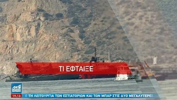 Τα ερωτήματα που προκύπτουν για τη σύγκρουση του «Καλλιστώ» με το φορτηγό πλοίο