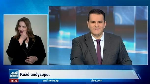 ANT1 NEWS 01-03-2021 ΣΤΗ ΝΟΗΜΑΤΙΚΗ