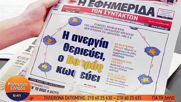 ΕΦΗΜΕΡΙΔΕΣ – ΚΑΛΗΜΕΡΑ ΕΛΛΑΔΑ - 08/04/2020