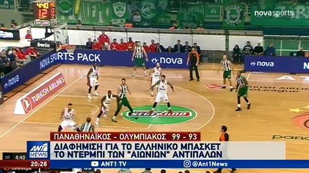 """""""Διαφήμιση"""" για το ελληνικό μπάσκετ ήταν το ντέρμπι Παναθηναϊκού-Ολυμπιακού"""