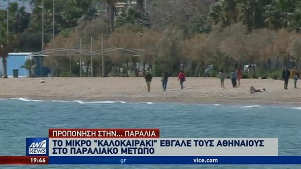 Καραντίνα στην… παραλία για εκατοντάδες Αθηναίους