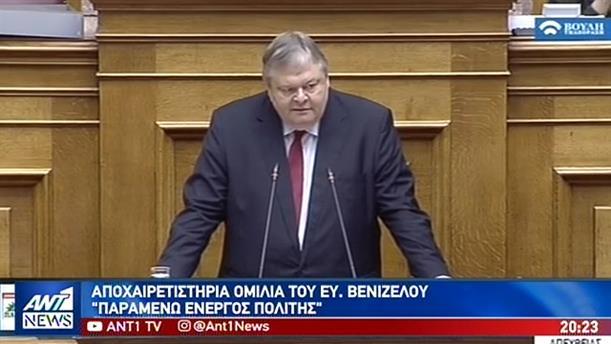 Αποχαιρετιστήρια ομιλία του Ευάγγελου Βενιζέλου στην Βουλή