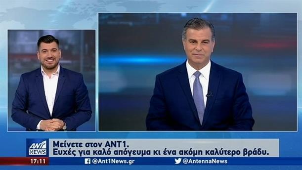 ANT1 NEWS 06-10-2019 ΣΤΗ ΝΟΗΜΑΤΙΚΗ
