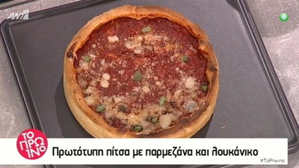 Πρωτότυπη πίτσα με παρμεζάνα και λουκάνικο
