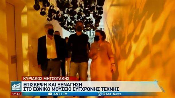 Επίσκεψη Μητσοτάκη στο Εθνικό Μουσείο Σύγχρονης Τέχνης