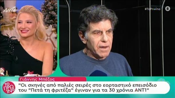 Γιάννης Μπέζος : Δεν μου αρέσουν τα ριμέικ