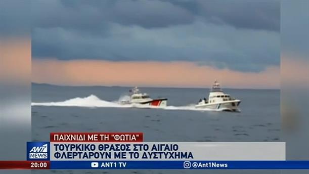 Νέες εικόνες από την απόπειρα εμβολισμό ελληνικού σκάφους από τουρκική ακταιωρό