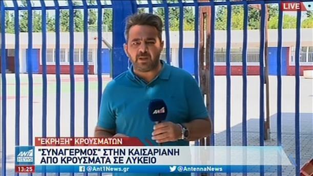"""""""Συναγερμός"""" στην Καισαριανή για σχολεία με κοινό προαύλιο"""