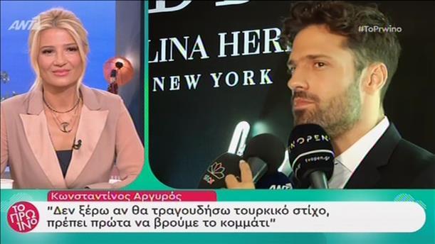 """Κωνσταντίνος Αργυρός: Όταν ο δίσκος μου ήταν best seller σε πωλήσεις εγώ χώρισα με τη σχέση που είχα"""""""
