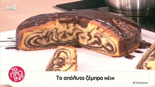 Το απόλυτο ζέμπρα κέικ