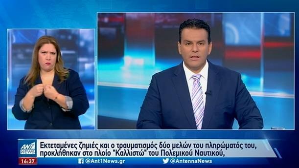 ANT1 NEWS 27-10-2020 ΣΤΗ ΝΟΗΜΑΤΙΚΗ