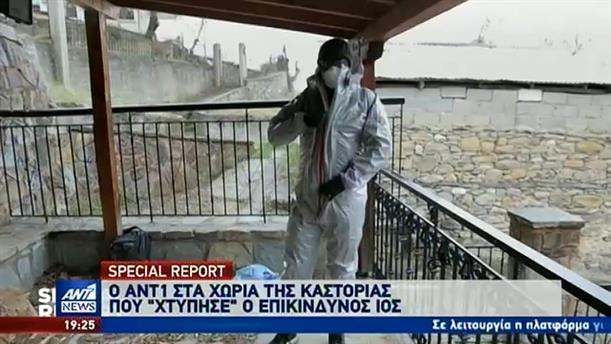 Ο ΑΝΤ1 στα χωριά της Καστοριάς που «χτύπησε» ο κορονοϊός