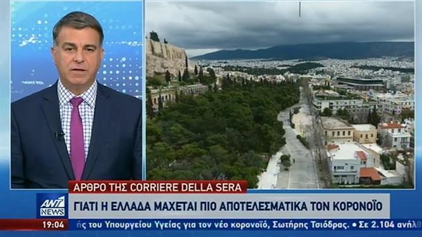Κορονοϊός: Νέα εγκώμια και αισιόδοξα σενάρια για την Ελλάδα