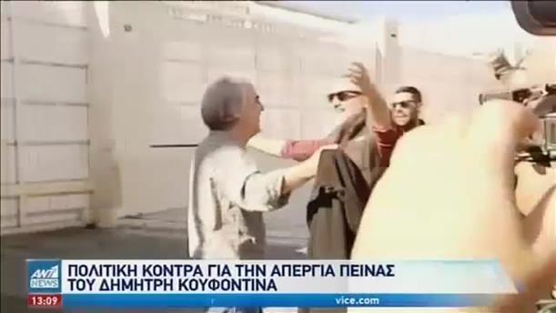 Πολιτική κόντρα για τον Δημήτρη Κουφοντίνα