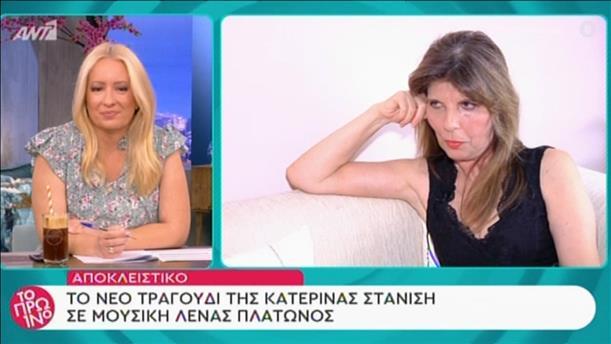 Η Κατερίνα Στανίση στην εκπομπή «Το Πρωινό»