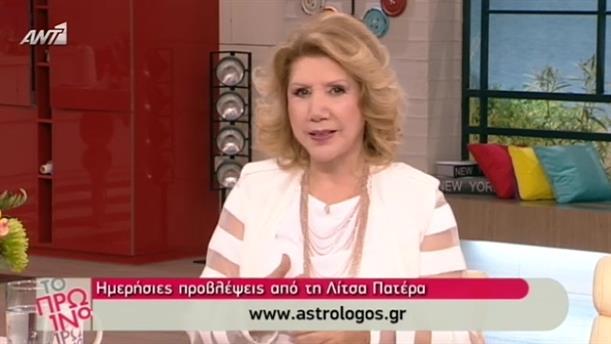 Αστρολογία - 14/04/2015