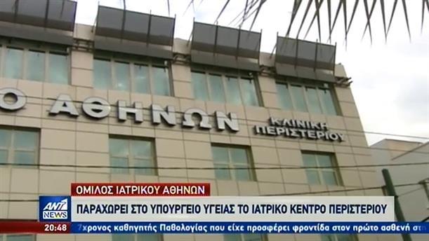 Σημαντική προσφορά για την Δημόσια Υγεία από τον Όμιλο «Ιατρικό Αθηνών»