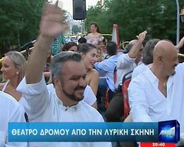 Η Λυρική Σκηνή στους δρόμους της Αθήνας