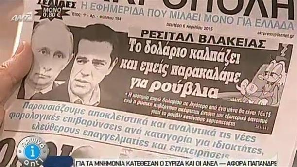 Εφημερίδες (06/04/2015)