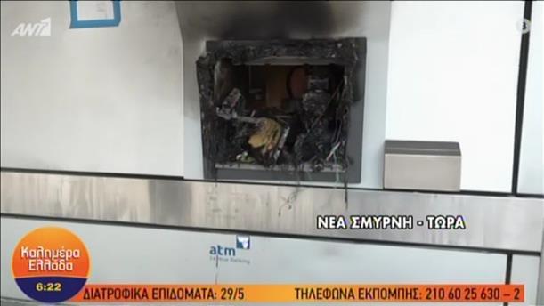 Εμπρησμός ATM σε τράπεζα στη Νέα Σμύρνη