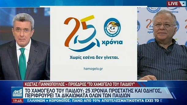 """Ο Κώστας Γιαννόπουλος στον ΑΝΤ1 για """"Το Χαμόγελο του Παιδιού"""""""