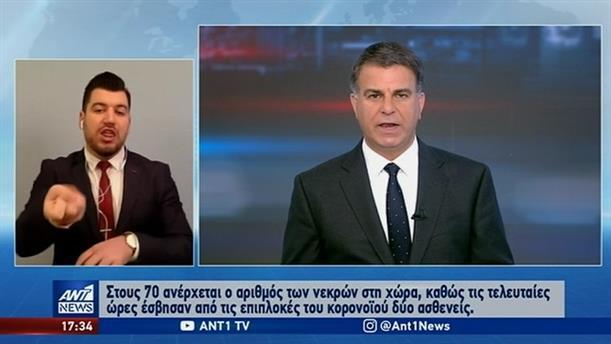 ANT1 NEWS 05-04-2020 ΣΤΗ ΝΟΗΜΑΤΙΚΗ