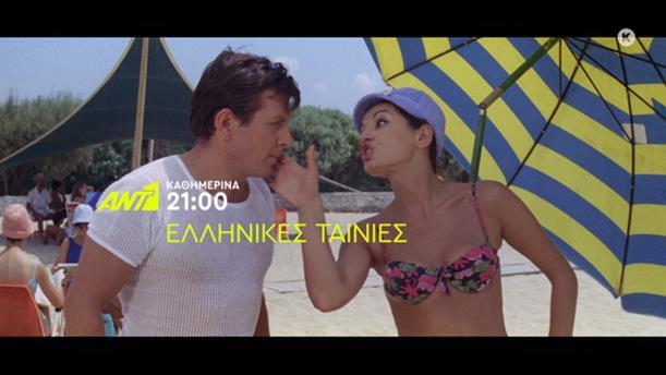 Ελληνικές ταινίες - Καθημερινά