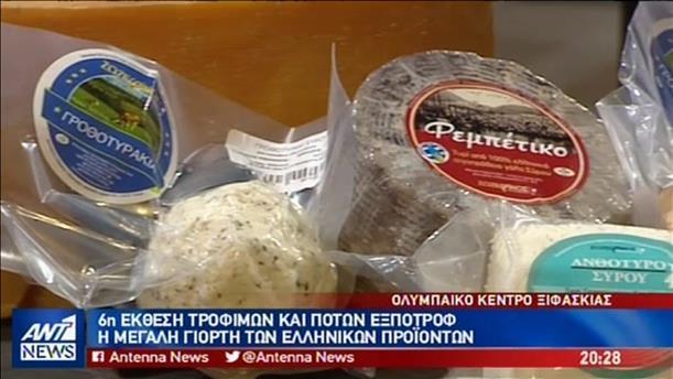 «Ανακαλύψτε τη γεύση της Ελλάδας» στην 6η ΕΞΠΟΤΡΟΦ